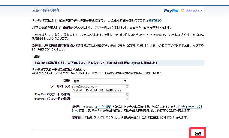 Paypalアカウント情報入力画面