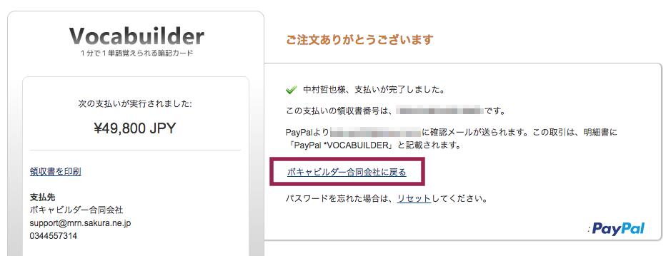 3-支払い完了画面2_