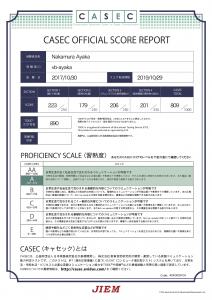 中村彩香のCASECスコアレポート