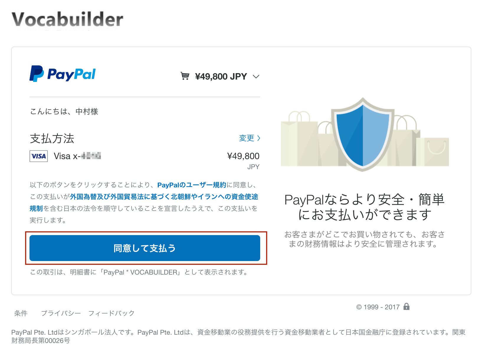 Paypal「同意して支払う」画面