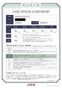 長岡様のCASECスコアレポート