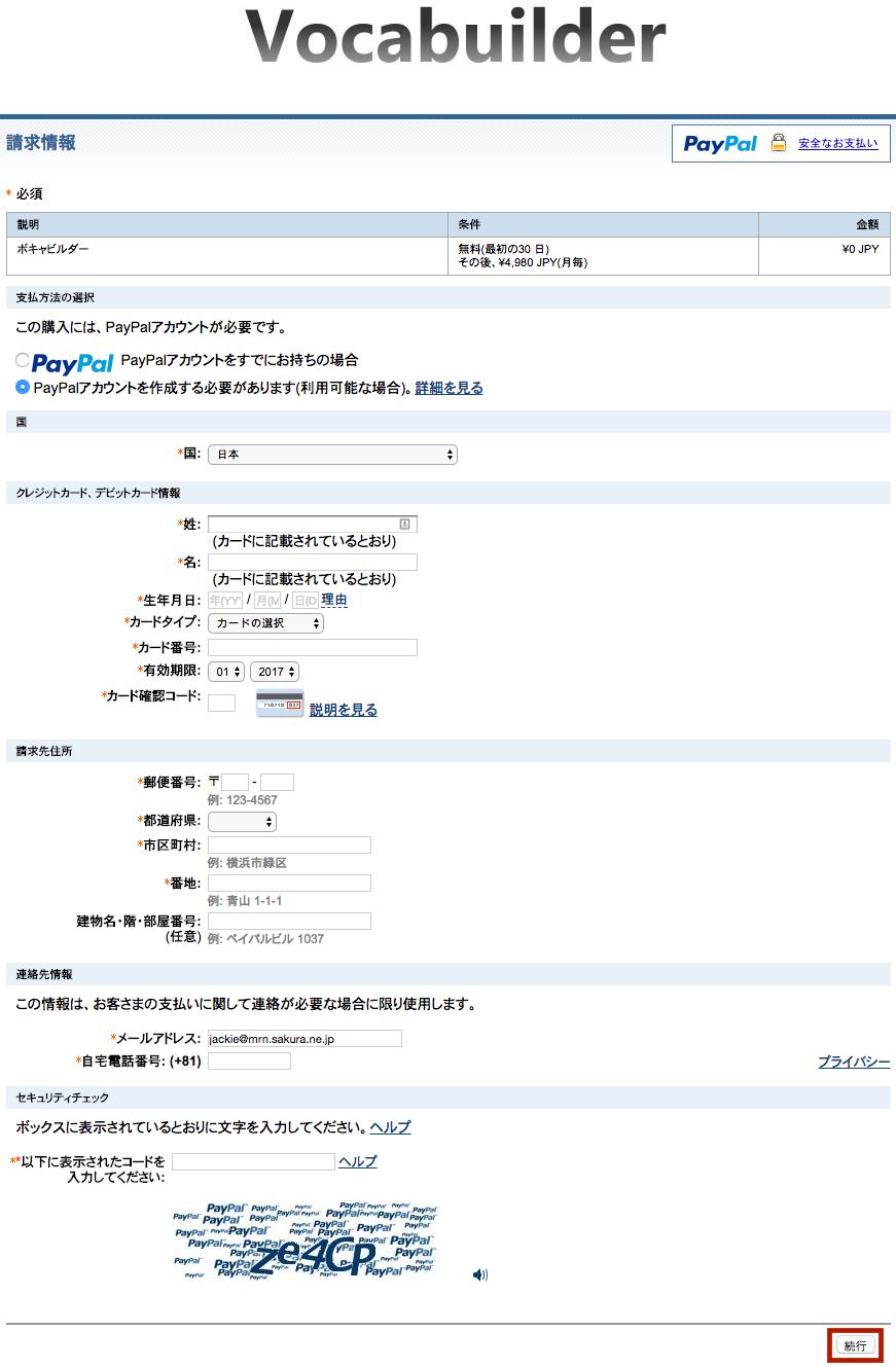 Paypal登録内容入力画面