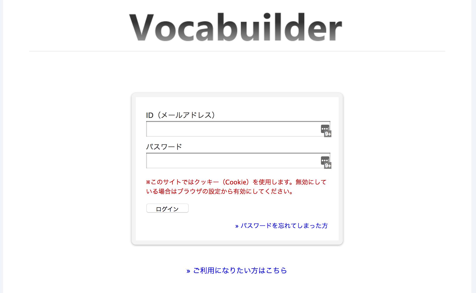Vocabuilderログイン画面
