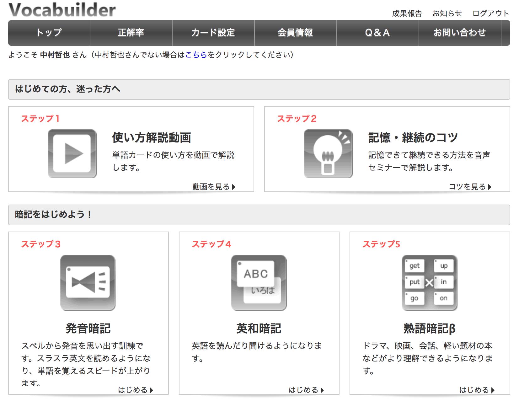 Vocabuilderホーム画面